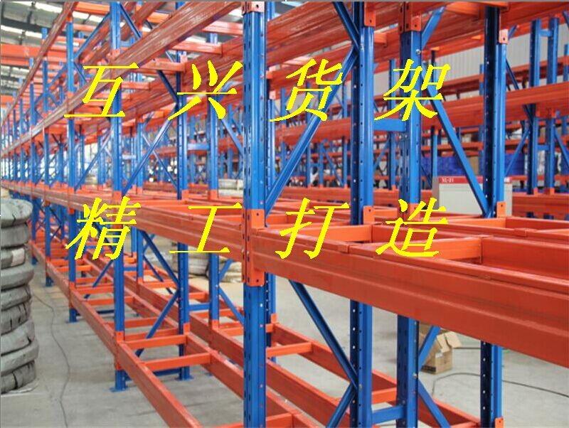 横梁式货架立柱采用优化结构, 其承载能力强,横梁采用双c梁截面,刚性